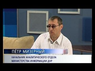 Петр Мизерный. Начальник аналитического отдела Министерства информации ДНР. Открытая студия