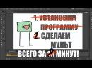 КАК НАЧАТЬ ДЕЛАТЬ МУЛЬТИКИ работа в программе adobe flash pro cc