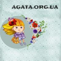 По следам Agata