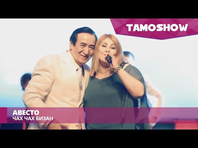 Авесто Чах чах бизан Tamoshow Music Awards 2016