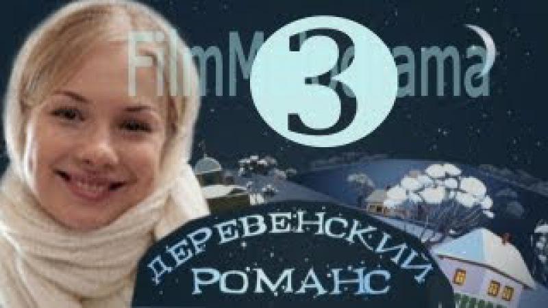 фильм Деревенский романс 3 серия