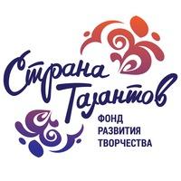 "Логотип Фонд развития творчества ""Страна талантов"""