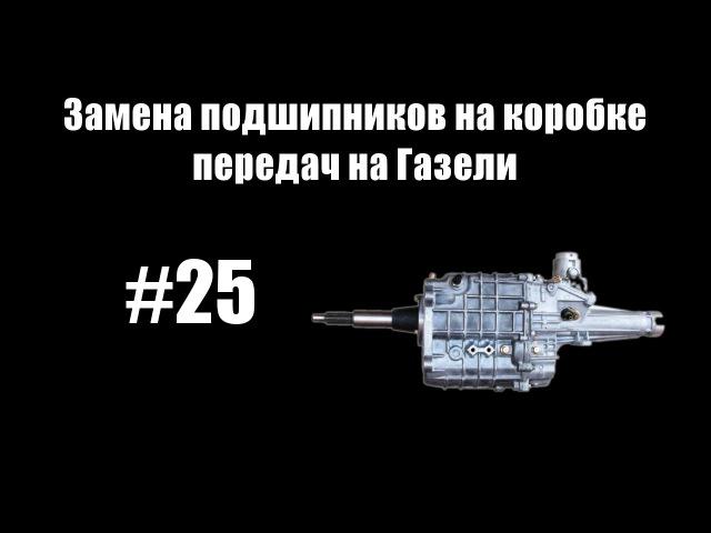 25 - Замена подшипников на коробке передач на Газели