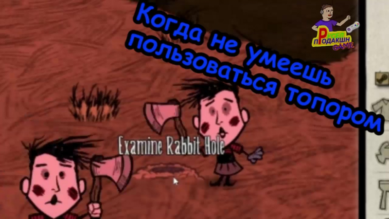 Mim`s Challenge или как убить зайца пантомимой Don`t Starve Together