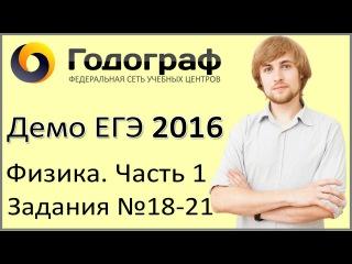 Демо ЕГЭ по физике 2016 года. Задания 18-21