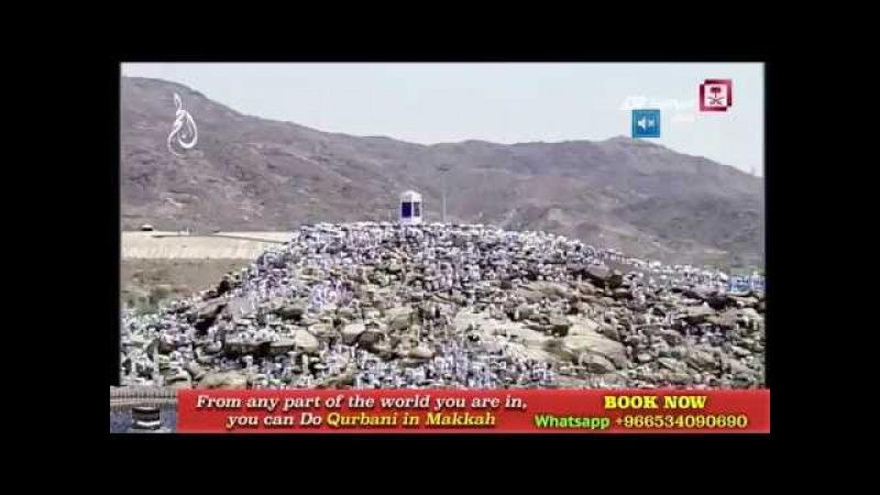 Hajj Khutbah Hajj 2016 9th Dhul Hijjah 1437