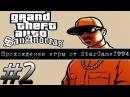 Прохождение GTA San Andreas миссия 2 Райдер