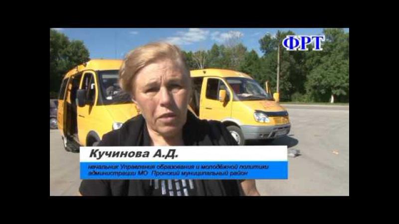 Фрт новомичуринск поздравления