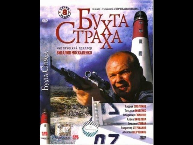 Бухта страха 7 8 Серии Триллер Мистика Детектив