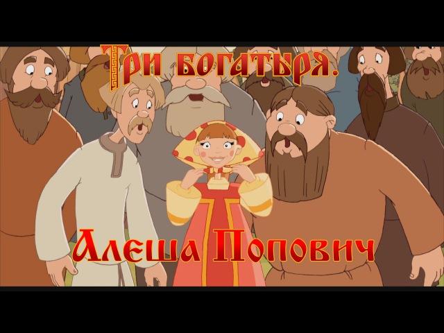 Алеша Попович и Тугарин Змей Пока басурмане с голоду сдохнут мультфильм