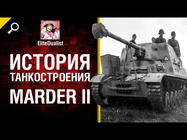 Marder II История танкостроения от EliteDualist Tv World of Tanks