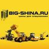 Спецшины BIG-SHINA.RU