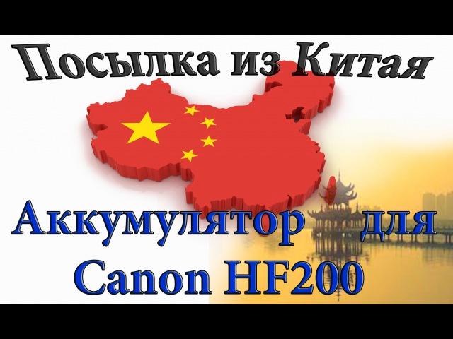 Посылка из Китая - усиленный аккумулятор для Canon HF200