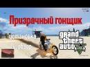 Ghost Rider mod GTA 5 - ГТА 5 моды - установка и обзор мода