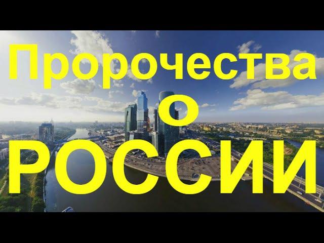 Предсказания о России сбываются Новое пророчество предсказание пророки