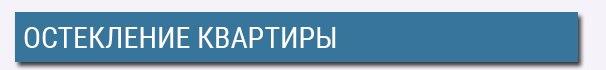 balkonline.ru/osteklenie-kvartiry.html