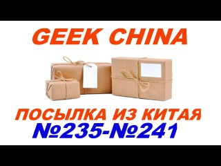 GEEK CHINA: ПОСЫЛКА ИЗ КИТАЯ №235-241. 7 Посылок