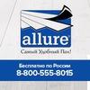 Напольные покрытия и плитка ПВХ Allure