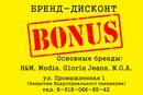 Личный фотоальбом Бонус Анапы
