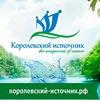 """""""Королевский Источник"""" - продажа и доставка воды"""