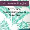 Фотообои Минск - oformidom.by