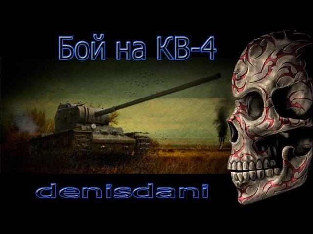 Бой на Кв-4 [denisdani]