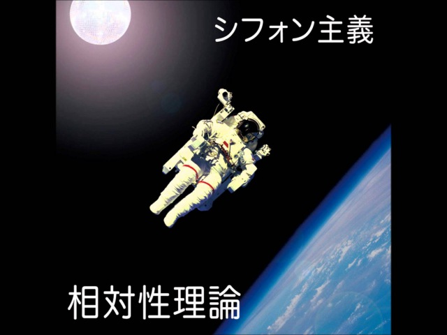 Sōtaisei Riron 相対性理论 Chiffonism シフォン主義 Full Album
