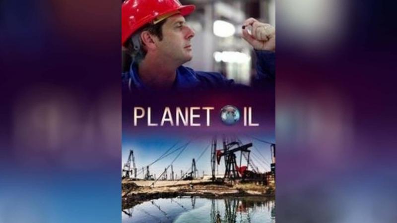 Нефтяная планета 2015