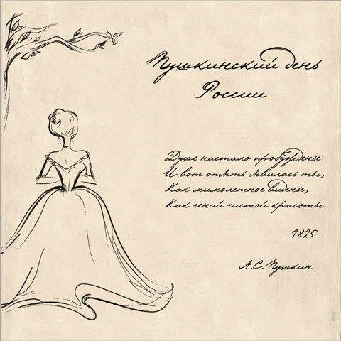 Стихи поздравление на день рождение от пушкина