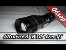 Cree Q5 LED AliExprees test UltraFire AT W109 Обзор фонаря из китая