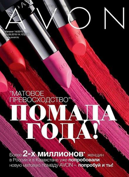 Avon новый каталог в казахстане посмотреть онлайн каталог avon