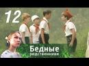 Бедные родственники Серия 12 2012 @ Русские сериалы