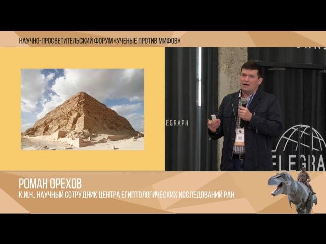 Имхотеп - строитель пирамид и демиург. Роман Орехов. Ученые против мифов 1-2
