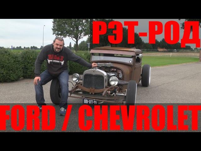Хот-род Ford / Chevrolet из Голландии, кастом, рэт-род ЧУДОТЕХНИКИ №13