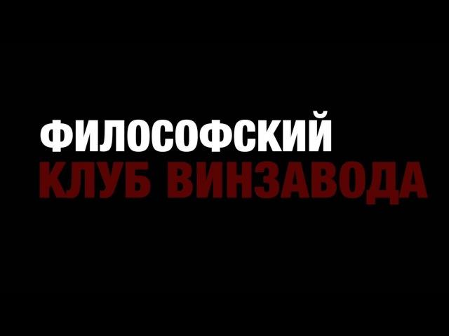 М. Тлостанова: Постколониальное состояние и деколониальный выбор (11.07.2016)