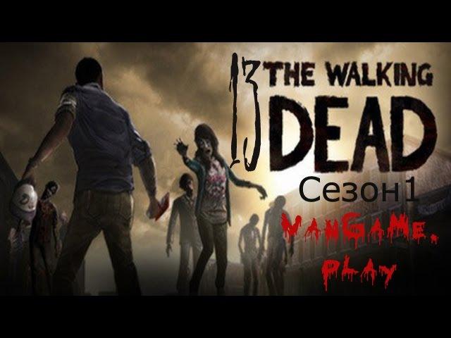 The Walking Dead Я не был к этому готов Глава4 ч 1 no comments