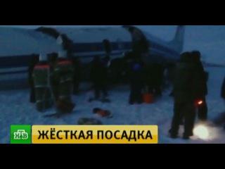 СМИ: посадить Ил-18 в Якутии удалось благодаря мастерству пилота