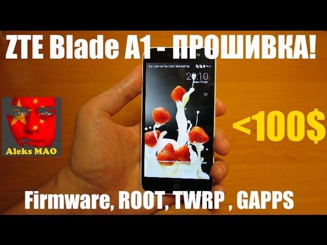 ZTE Blade A1 C880U ПРОШИВКА от А до Я Firmware Flash Tool TWRP recovery GAPPS