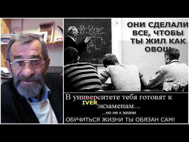 Владимир Говоров Вместо кошерного ЕГЭ Славянское просвещение Сила Славян