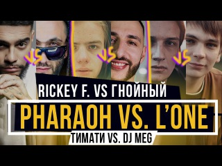 PHARAOH vs. L'ONE, RICKEY F. vs. ГНОЙНЫЙ, ТИМАТИ vs. DJ MEG #vsrap