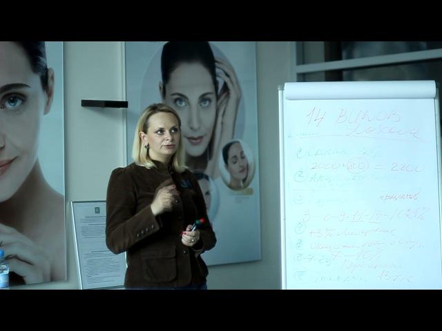 ТРИ ЗОЛОТЫХ правила УСПЕХА в MLM бизнесе. Анна Дудняк. Закрытый тренинг для команды.
