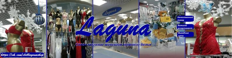 Магазин женского белья владимир массажер лапонька