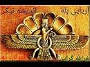 зороастрийский персидская Музыка زرتشتی موسیقی 古波斯拜火教音樂 Ancient Persian Zoroastrian Prayer Music