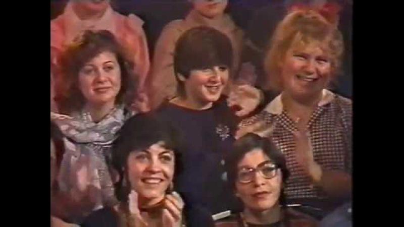 Музыкальный ринг, 1986 Е. Клячкин, Л. Сергеев, А. Розенбаум, В. Федоров