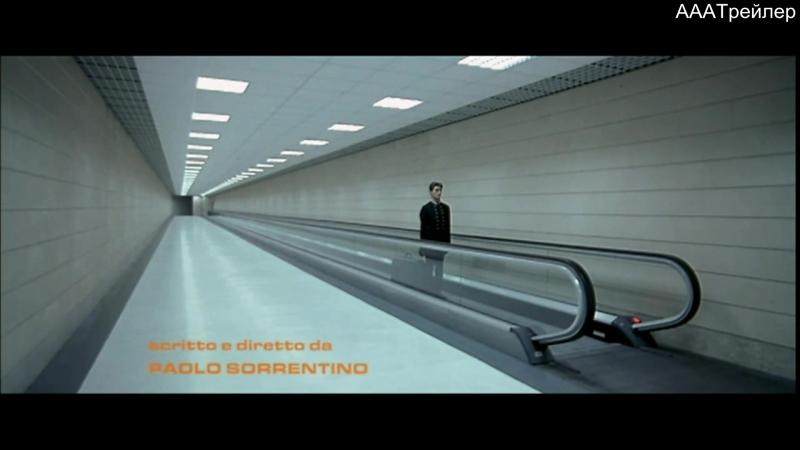АААТрейлер Последствия любви Le conseguenze dellamore Паоло Соррентино 2004