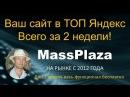Ваш сайт в ТОП поисковиков за 2 недели MassPlaza