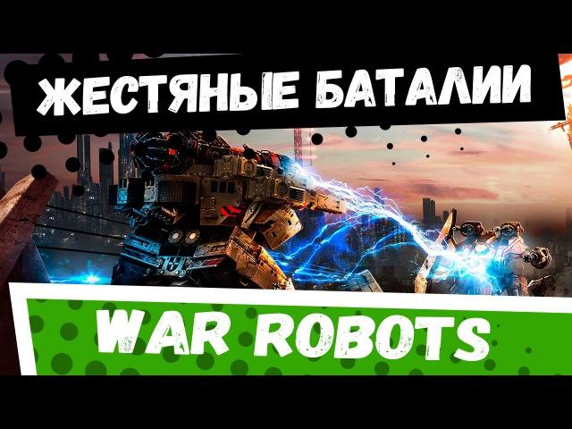 Обзор игры War Robots для Android iOS