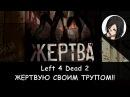 Left 4 Dead 2: ПЕДАЛЬ ПОСМЕРТНО!! (The Sacrifice) [RPG-Nightwolf]