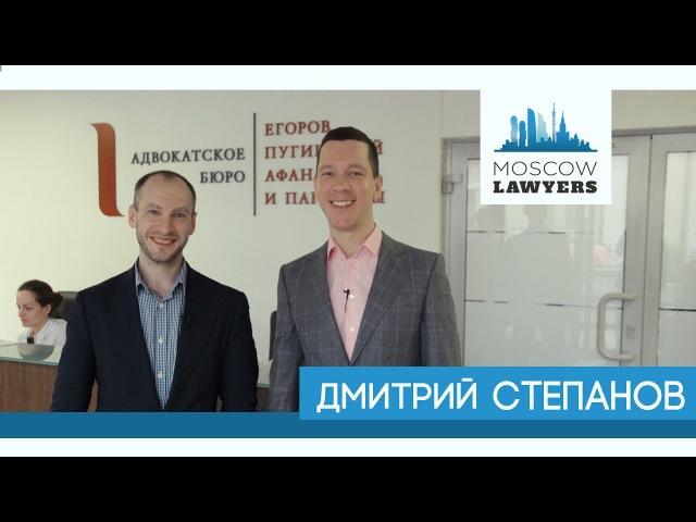 12 Moscow lawyers 2 0 Дмитрий Степанов ЕПАМ