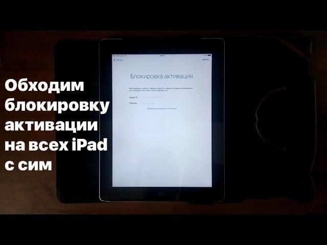 Как обойти активацию на iPad и отвязать его от iCloud How to Delete iCloud Account iPad